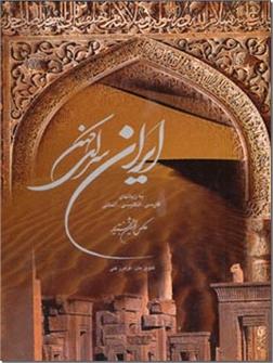 خرید کتاب ایران سرای کهن از: www.ashja.com - کتابسرای اشجع