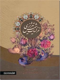 خرید کتاب غزلیات شمس تبریزی از: www.ashja.com - کتابسرای اشجع