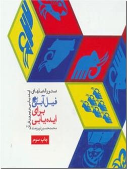 خرید کتاب دستورالعمل های فیل آبی برای ایده یابی از: www.ashja.com - کتابسرای اشجع