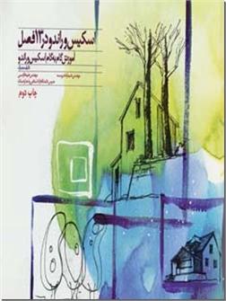 خرید کتاب اسکیس و راندو در 13 فصل از: www.ashja.com - کتابسرای اشجع
