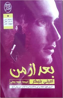 کتاب بعد از من - رمان - خرید کتاب از: www.ashja.com - کتابسرای اشجع