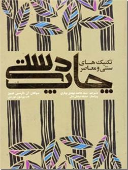 کتاب چاپ دستی - تکنیک های سنتی و معاصر - خرید کتاب از: www.ashja.com - کتابسرای اشجع