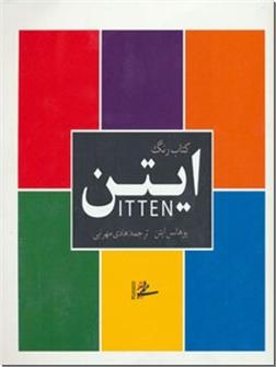 کتاب کتاب رنگ ایتن - کتاب رنگ - خرید کتاب از: www.ashja.com - کتابسرای اشجع