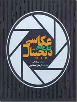 خرید کتاب کتاب جامع عکاسی دیجیتال از: www.ashja.com - کتابسرای اشجع