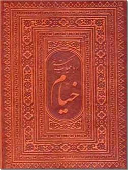 خرید کتاب رباعیات حکیم عمر خیام، نفیس از: www.ashja.com - کتابسرای اشجع