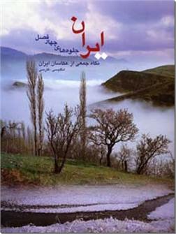 کتاب ایران جلوه های چهار فصل - 2 زبانه - فارسی - انگلیسی - خرید کتاب از: www.ashja.com - کتابسرای اشجع