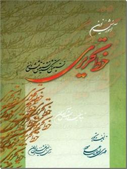 خرید کتاب آموزش نوین خط تحریری از: www.ashja.com - کتابسرای اشجع