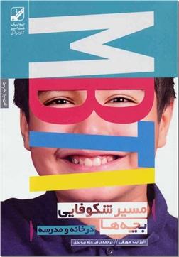 کتاب مسیر شکوفایی بچه ها در خانه و مدرسه - MBTI - خرید کتاب از: www.ashja.com - کتابسرای اشجع