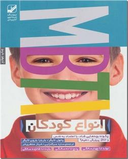 خرید کتاب انواع کودکان از: www.ashja.com - کتابسرای اشجع