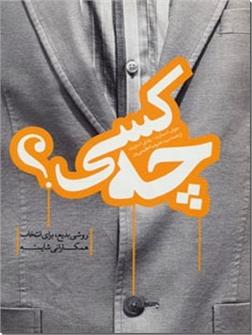 کتاب چه کسی؟ - روشی بدیع برای انتخاب همکارانی شایسته - خرید کتاب از: www.ashja.com - کتابسرای اشجع