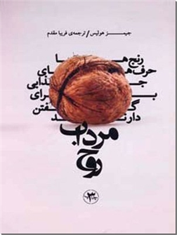 کتاب مرداب روح - رنج ها حرف های جذابی برای گفتن دارند - خرید کتاب از: www.ashja.com - کتابسرای اشجع