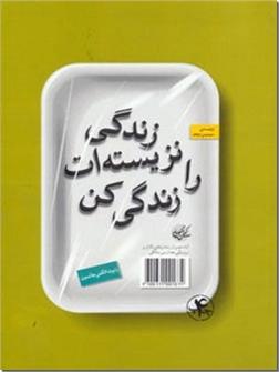 کتاب زندگی نزیسته ات را زندگی کن - آزاد شدن از زندان های تکرار و روزمرگی بعد از سی سالگی - خرید کتاب از: www.ashja.com - کتابسرای اشجع