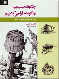 کتاب چگونه ببینیم چگونه طراحی کنیم - کلیدهای طراحی واقع گرایانه - خرید کتاب از: www.ashja.com - کتابسرای اشجع