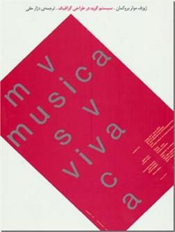 کتاب سیستم گرید در طراحی گرافیک - طراحی گرافیک - خرید کتاب از: www.ashja.com - کتابسرای اشجع