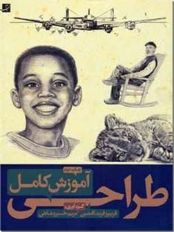 کتاب آموزش کامل طراحی - آموزش گام به گام طراحی - خرید کتاب از: www.ashja.com - کتابسرای اشجع