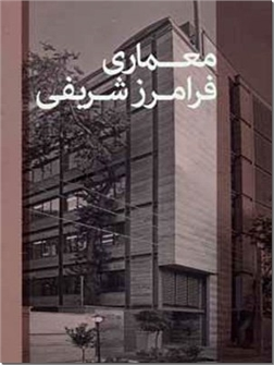 کتاب معماری فرامرز شریفی - 2 زبانه - فارسی،انگلیسی - خرید کتاب از: www.ashja.com - کتابسرای اشجع