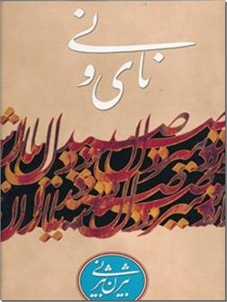 خرید کتاب نای و نی از: www.ashja.com - کتابسرای اشجع