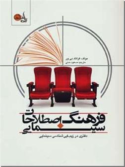 خرید کتاب فرهنگ اصطلاحات سینمایی از: www.ashja.com - کتابسرای اشجع