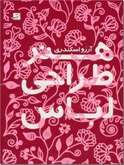 خرید کتاب هنر طراحی لباس از: www.ashja.com - کتابسرای اشجع