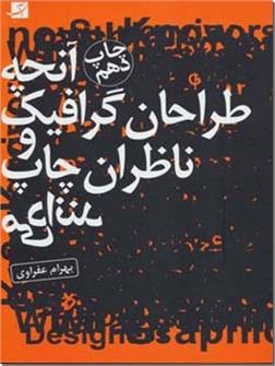 کتاب آنچه طراحان گرافیک و ناظران چاپ می دانند - طراحی گرافیکی و نظارت بر چاپ - خرید کتاب از: www.ashja.com - کتابسرای اشجع