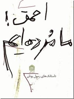 کتاب احمق ! ما مرده ایم - مینی مال های رسول یونان - خرید کتاب از: www.ashja.com - کتابسرای اشجع