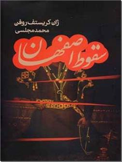 کتاب سقوط اصفهان - رمان فرانسوی - خرید کتاب از: www.ashja.com - کتابسرای اشجع