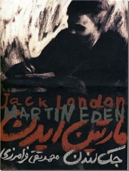 خرید کتاب مارتین ایدن از: www.ashja.com - کتابسرای اشجع