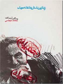 خرید کتاب جمیله - زیباترین داستان عاشقانه جهان از: www.ashja.com - کتابسرای اشجع