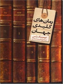 کتاب رمان های کلیدی جهان - نقد ادبی - خرید کتاب از: www.ashja.com - کتابسرای اشجع