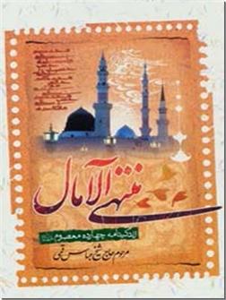 کتاب منتهی الآمال - تاریخ زندگانی چهارده معصوم (ع) - خرید کتاب از: www.ashja.com - کتابسرای اشجع