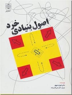 خرید کتاب اصول بنیادی خرد از: www.ashja.com - کتابسرای اشجع