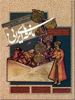کتاب نامه های ایرانی - مجموعه داستان های فرانسوی - خرید کتاب از: www.ashja.com - کتابسرای اشجع