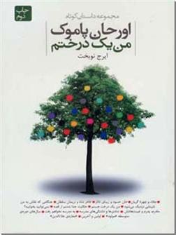 خرید کتاب من یک درختم از: www.ashja.com - کتابسرای اشجع