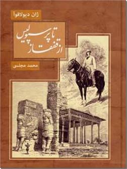 کتاب از قفقاز تا پرسپولیس - سفرنامه مارکوپولو به آسیا - خرید کتاب از: www.ashja.com - کتابسرای اشجع