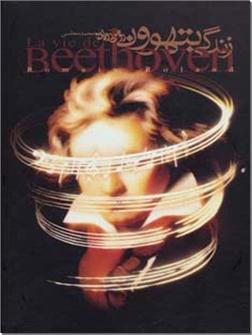 خرید کتاب زندگی بتهوون - 4 جلدی از: www.ashja.com - کتابسرای اشجع