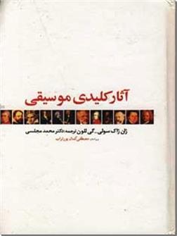 کتاب آثار کلیدی موسیقی -  - خرید کتاب از: www.ashja.com - کتابسرای اشجع