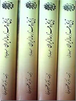 خرید کتاب تاریخ ده هزار ساله ایران از: www.ashja.com - کتابسرای اشجع