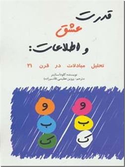 خرید کتاب قدرت عشق و اطلاعات از: www.ashja.com - کتابسرای اشجع