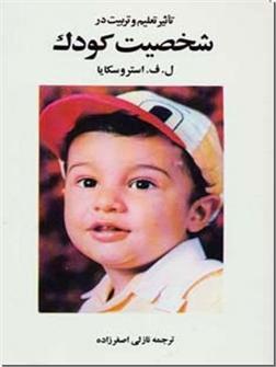 خرید کتاب تاثیر تعلیم و تربیت در شخصیت کودک از: www.ashja.com - کتابسرای اشجع
