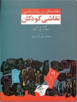 خرید کتاب مقدمه ای بر روان شناسی نقاشی کودکان از: www.ashja.com - کتابسرای اشجع
