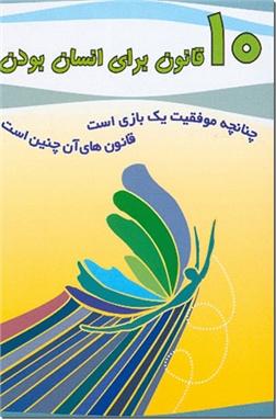 خرید کتاب 10قانون برای انسان بودن از: www.ashja.com - کتابسرای اشجع