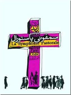 خرید کتاب سمفونی پاستورال از: www.ashja.com - کتابسرای اشجع