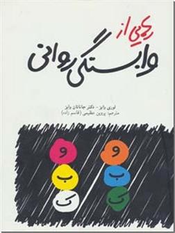 خرید کتاب رهایی از وابستگی روانی از: www.ashja.com - کتابسرای اشجع