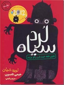 کتاب لرد سیاه 1 - جلوی نابغه خبیث قرن زانو بزنید - خرید کتاب از: www.ashja.com - کتابسرای اشجع