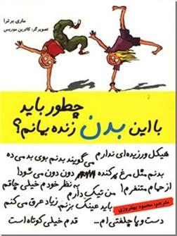 خرید کتاب چطور باید با این بدن زنده بمانیم ؟ از: www.ashja.com - کتابسرای اشجع