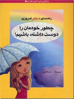 خرید کتاب چطور خودمان را دوست داشته باشیم؟ از: www.ashja.com - کتابسرای اشجع