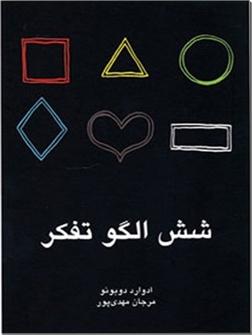 خرید کتاب شش الگوی تفکر از: www.ashja.com - کتابسرای اشجع