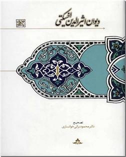 کتاب دیوان اثیرالدین اخسیکتی - ادبیات کلاسیک فارسی - خرید کتاب از: www.ashja.com - کتابسرای اشجع