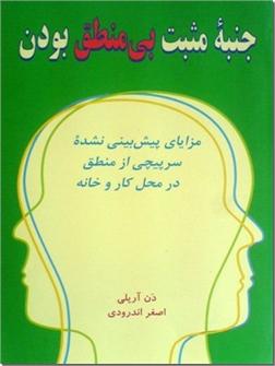 خرید کتاب جنبه مثبت بی منطق بودن از: www.ashja.com - کتابسرای اشجع