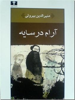 کتاب آرام در سایه - داستان های کوتاه فارسی - خرید کتاب از: www.ashja.com - کتابسرای اشجع